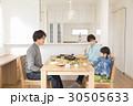 家族 食事 食卓の写真 30505633