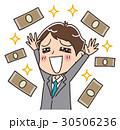 お金 ビジネスマン サラリーマンのイラスト 30506236