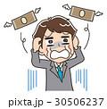借金 お金 ビジネスマンのイラスト 30506237