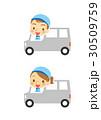 軽ワゴン 配送 男性のイラスト 30509759