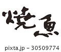 焼魚 筆文字 30509774
