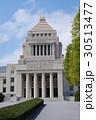 国会議事堂 30513477