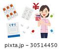 クスリ 薬剤師 30514450