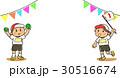 運動会 30516674