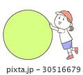 運動会(大玉転がし) 30516679