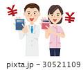 医療チーム 30521109
