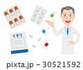 ベクター 医者 男性のイラスト 30521592