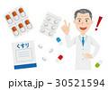 ベクター 医者 男性のイラスト 30521594