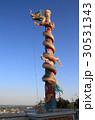 ドラゴン チャイニーズ 中国人の写真 30531343