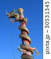 ドラゴン チャイニーズ 中国人の写真 30531345