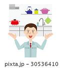 キッチン 人物 男性のイラスト 30536410
