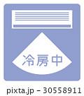 冷房中マーク 30558911
