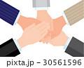 ビジネスマン ビジネスパートナー 団結のイラスト 30561596