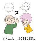 シニア 夫婦 難聴のイラスト 30561861