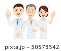 男女 医者 看護師のイラスト 30573542