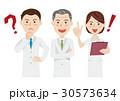 医療チーム 30573634