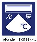 冷房温度マーク 文字スペース 30586441