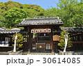 神戸北野天満宮 天満宮 北野天満宮の写真 30614085