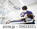 歯医者 歯科 患者の写真 30628351