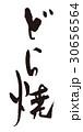 どら焼き 筆文字 お菓子のイラスト 30656564