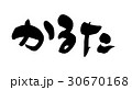 筆文字 かるた  文化  イラスト 30670168