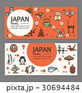 日本 トラベル ビラのイラスト 30694484