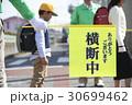 小学生 緑のおじさん 登下校の写真 30699462