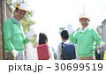 緑のおじさん 30699519