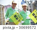 緑のおじさん 30699572