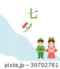 七夕 天の川 織姫のイラスト 30702761