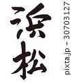 浜松 筆文字 30703127