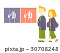 外国人 旅行客 温泉のイラスト 30708248