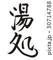 湯処 筆文字 30714788