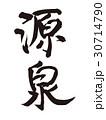 源泉 筆文字 30714790