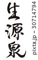 生源泉 筆文字 30714794