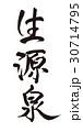 生源泉 筆文字 30714795