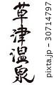 草津温泉 筆文字 30714797