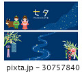 七夕 織姫 彦星のイラスト 30757840