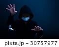 ハッカー 犯罪者 ストーカー 30757977