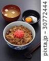 牛丼 30772444