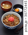 牛丼 30772445