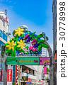 【東京都】竹下通り 30778998