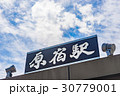 【東京都】原宿駅 30779001