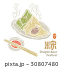 粽 チマキ 御萩のイラスト 30807480