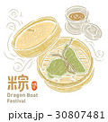 粽 チマキ 御萩のイラスト 30807481