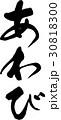 あわび 筆文字 ベクターのイラスト 30818300