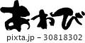 あわび 筆文字 ベクターのイラスト 30818302