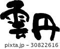 雲丹 筆文字 文字のイラスト 30822616