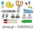 工作文具 文房具 シンプルのイラスト 30829422