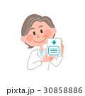 薬剤師 女性 笑顔のイラスト 30858886